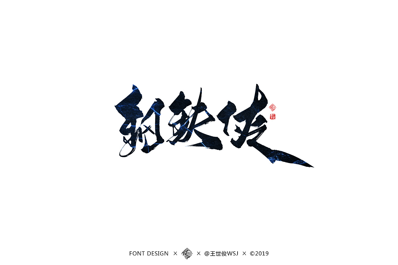 29P Chinese traditional calligraphy brush calligraphy font style appreciation #.1487