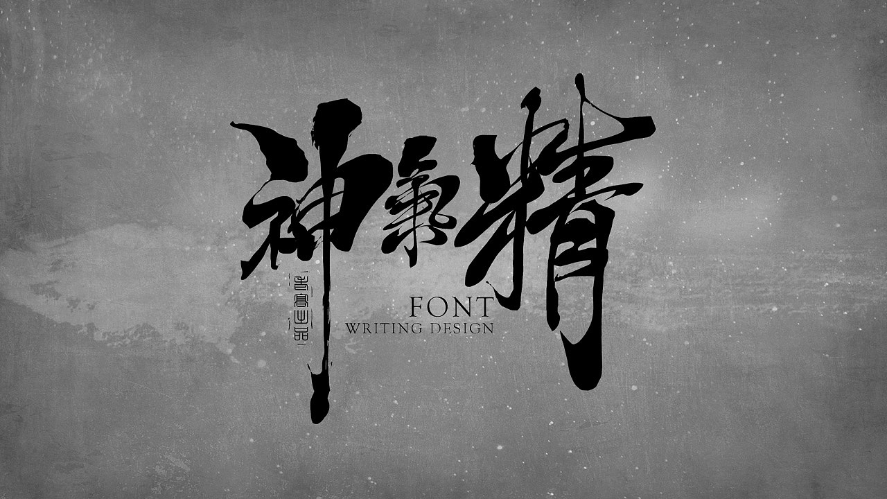 10P Chinese traditional calligraphy brush calligraphy font style appreciation #.1489