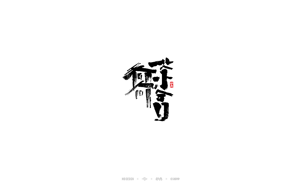 13Chinese traditional calligraphy brush calligraphy font style appreciation #.1490