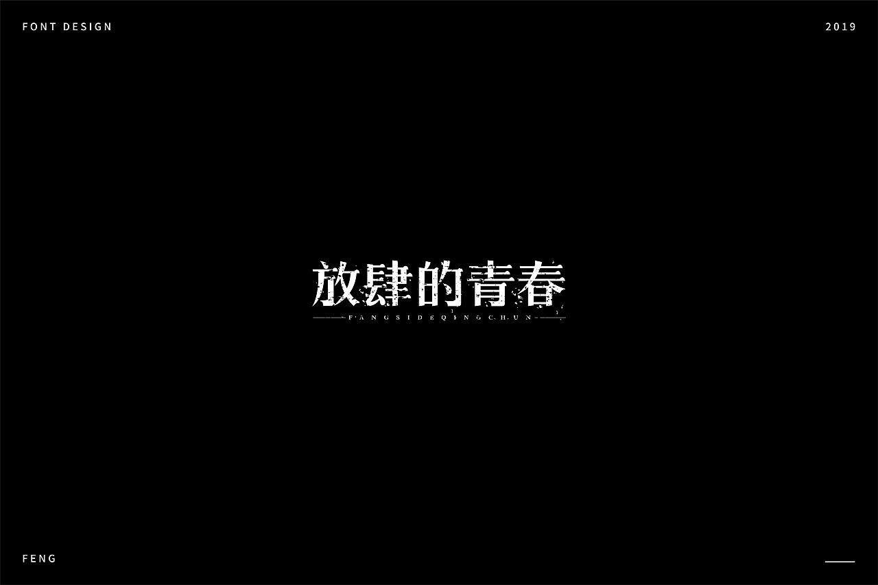 40P Creative Chinese font logo design scheme #.1631