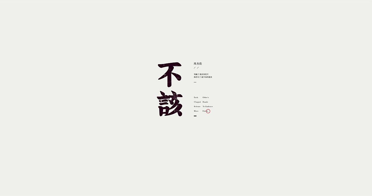 58P Creative Chinese font logo design scheme #.1632