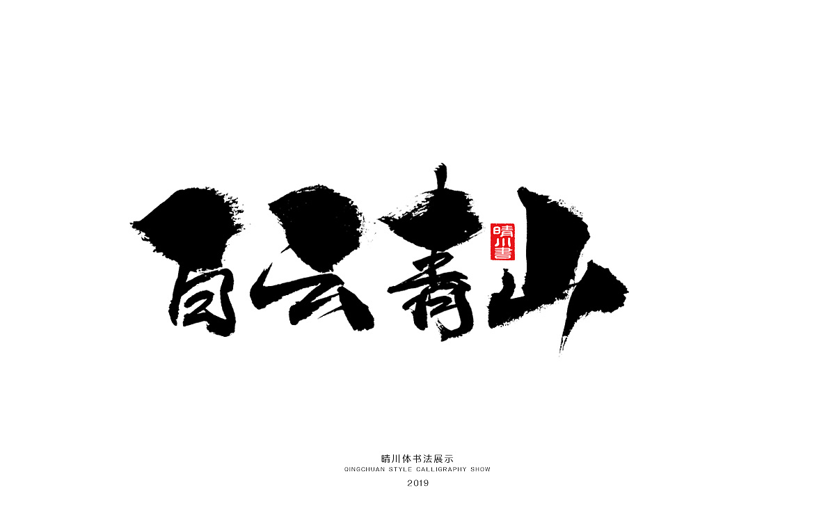 11Chinese traditional calligraphy brush calligraphy font style appreciation #.1491