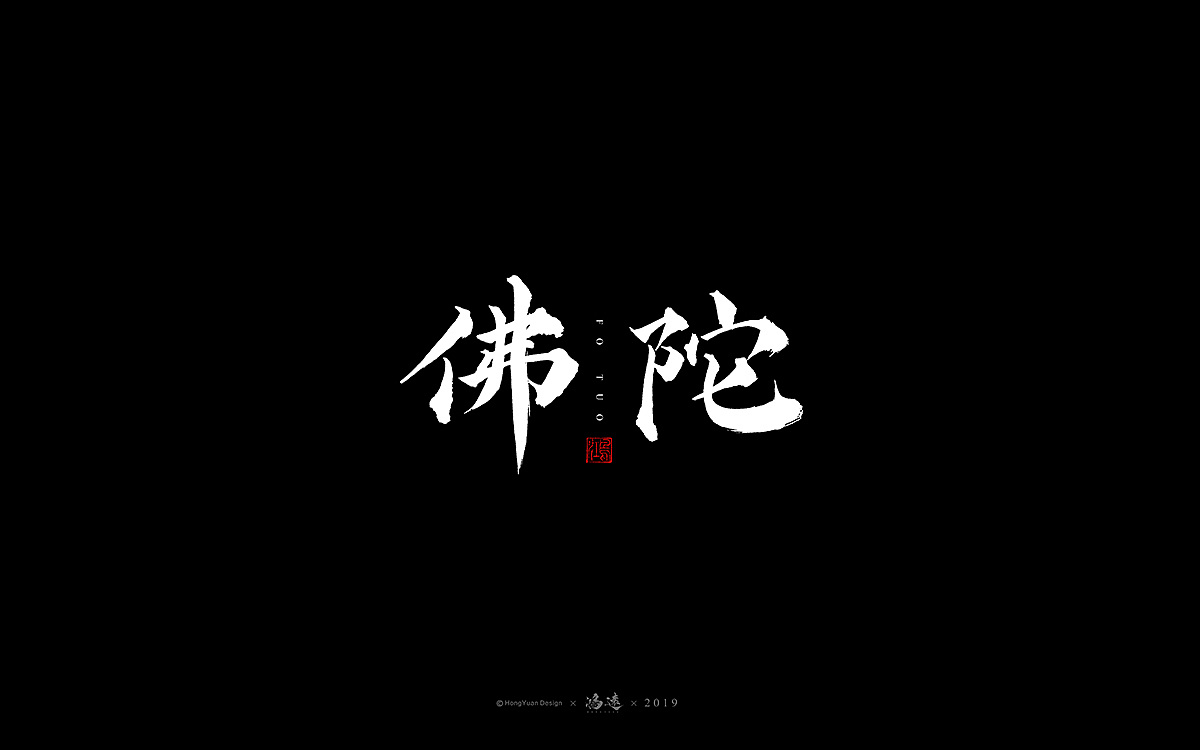 12Chinese traditional calligraphy brush calligraphy font style appreciation #.1493