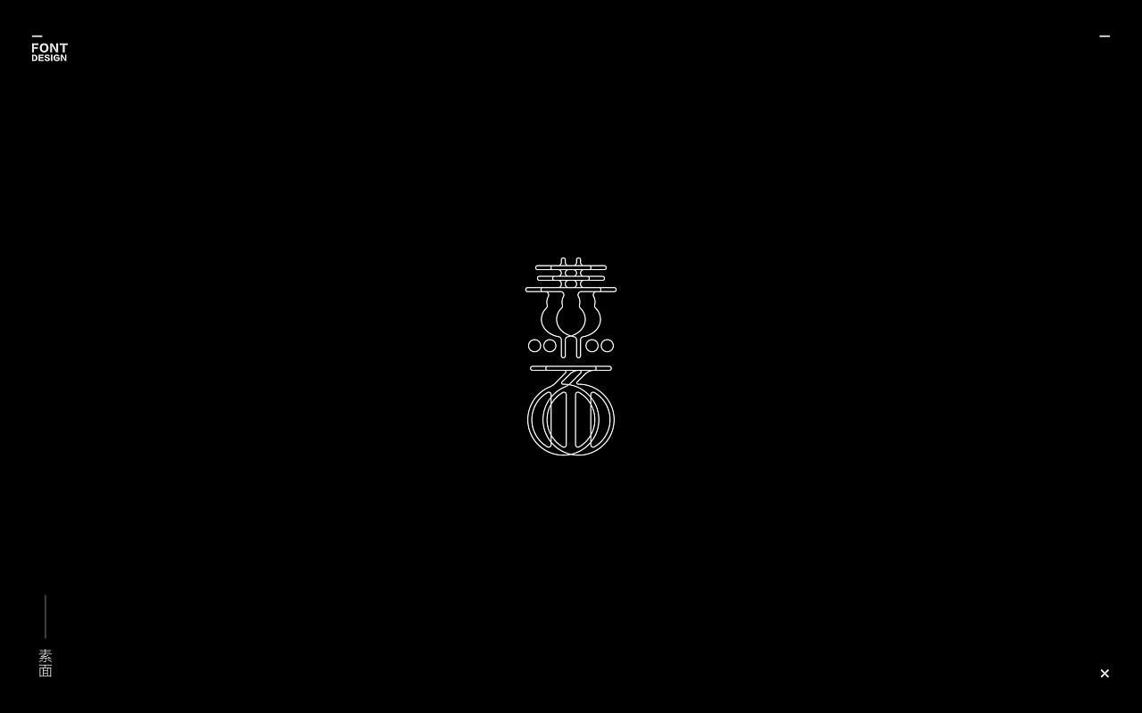 37P Creative Chinese font logo design scheme #.1633