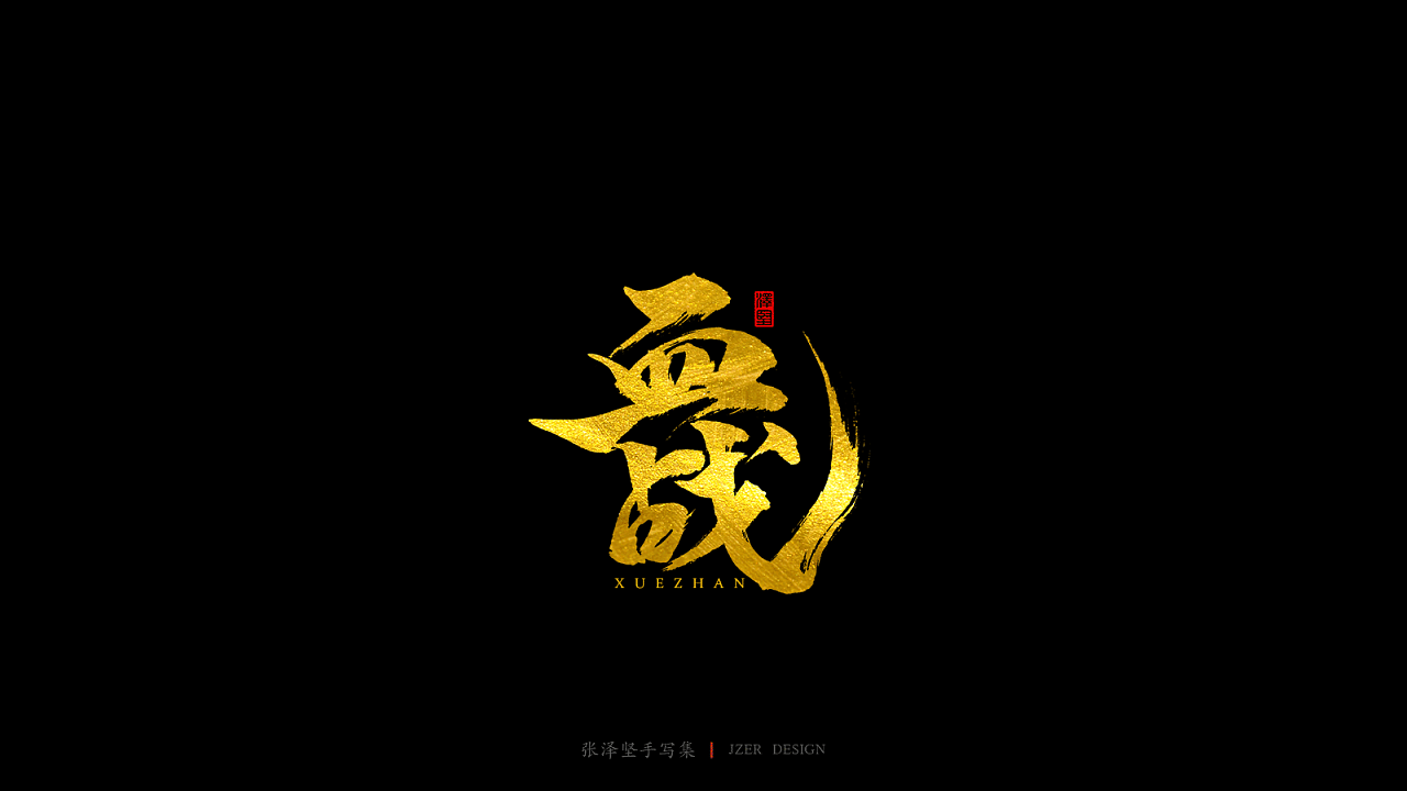 15Chinese traditional calligraphy brush calligraphy font style appreciation #.1495