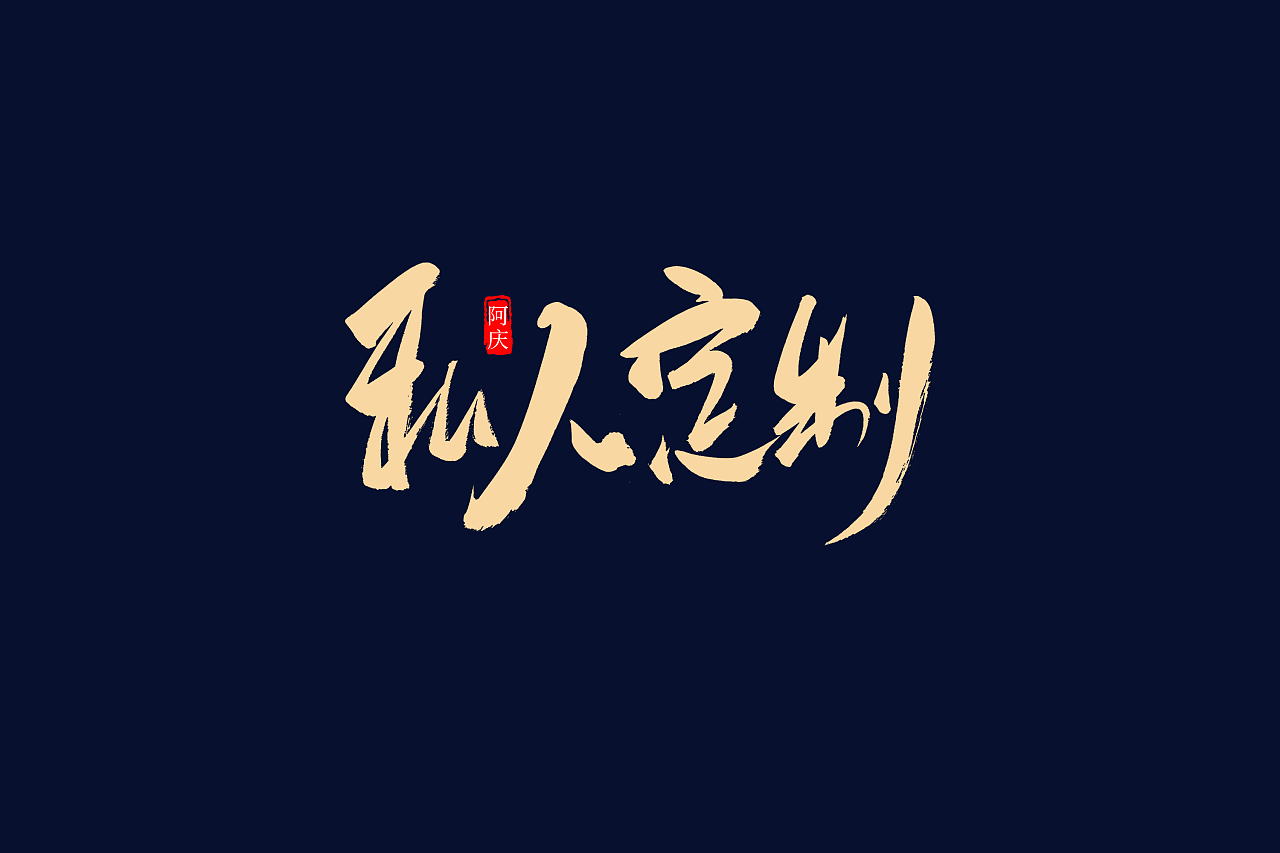 45Chinese traditional calligraphy brush calligraphy font style appreciation #.1492