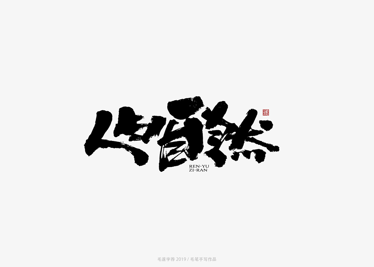 14Chinese traditional calligraphy brush calligraphy font style appreciation #.1497