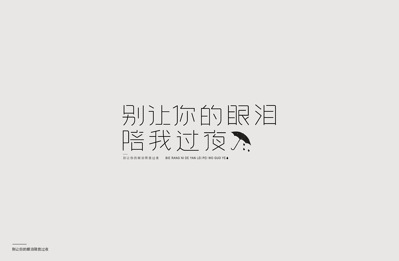 22P Creative Chinese font logo design scheme #.1634