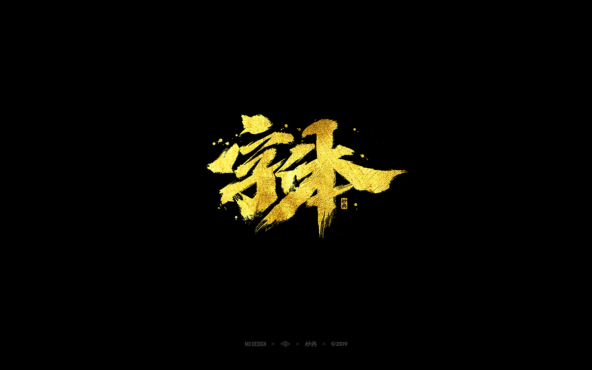 12Chinese traditional calligraphy brush calligraphy font style appreciation #.1496