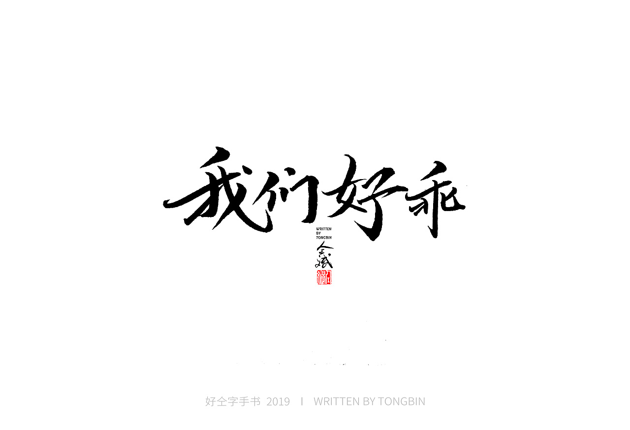 52 Chinese traditional calligraphy brush calligraphy font style appreciation #.1499