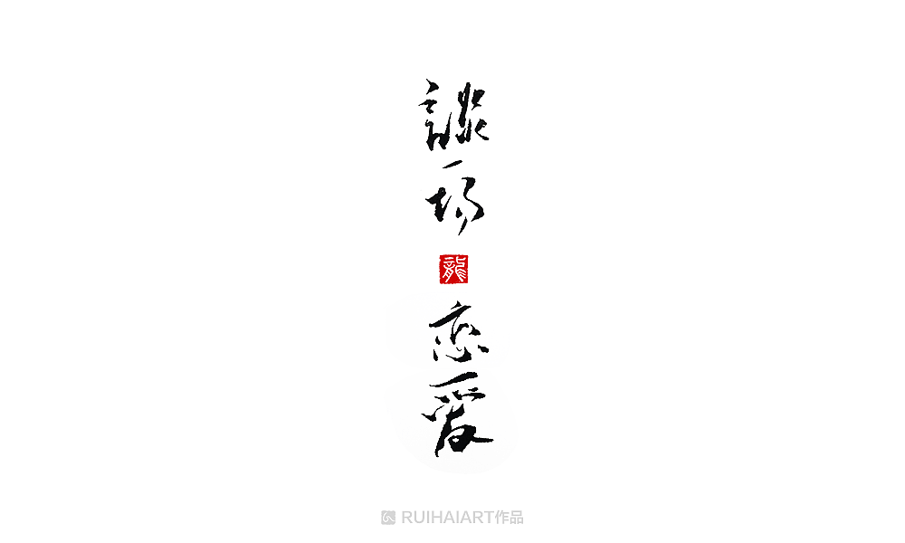 16 Chinese traditional calligraphy brush calligraphy font style appreciation #.1500