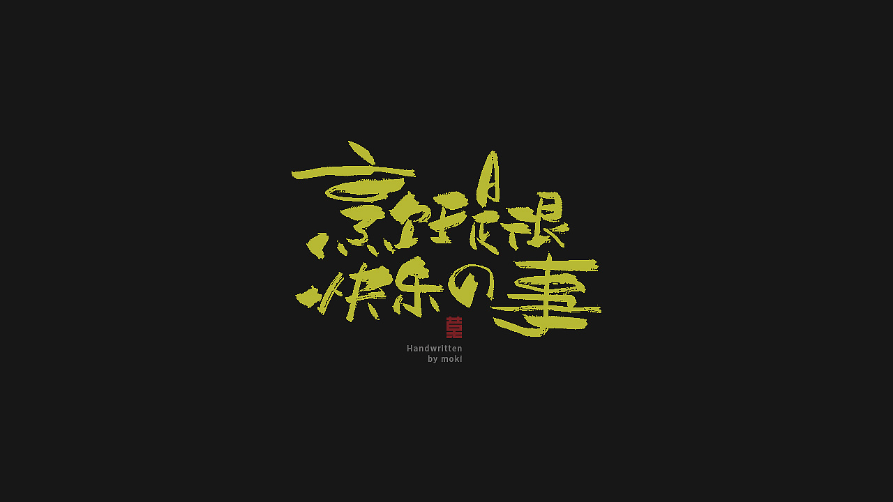 33P Chinese traditional calligraphy brush calligraphy font style appreciation #.1501
