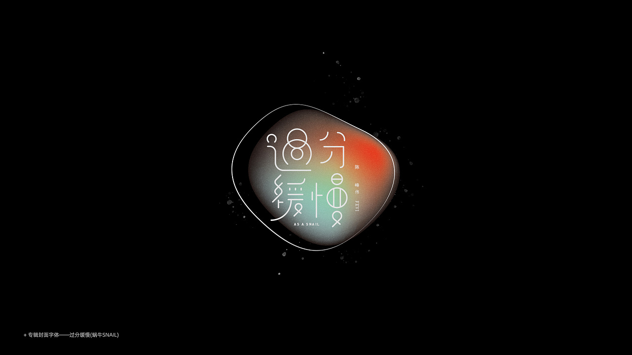 22P Creative abstract concept Chinese font design #.42