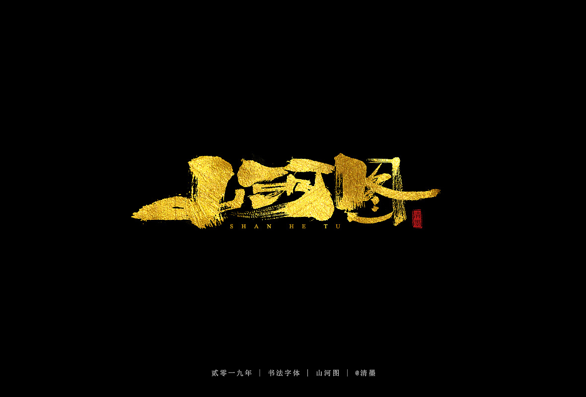15P Chinese traditional calligraphy brush calligraphy font style appreciation #.1502