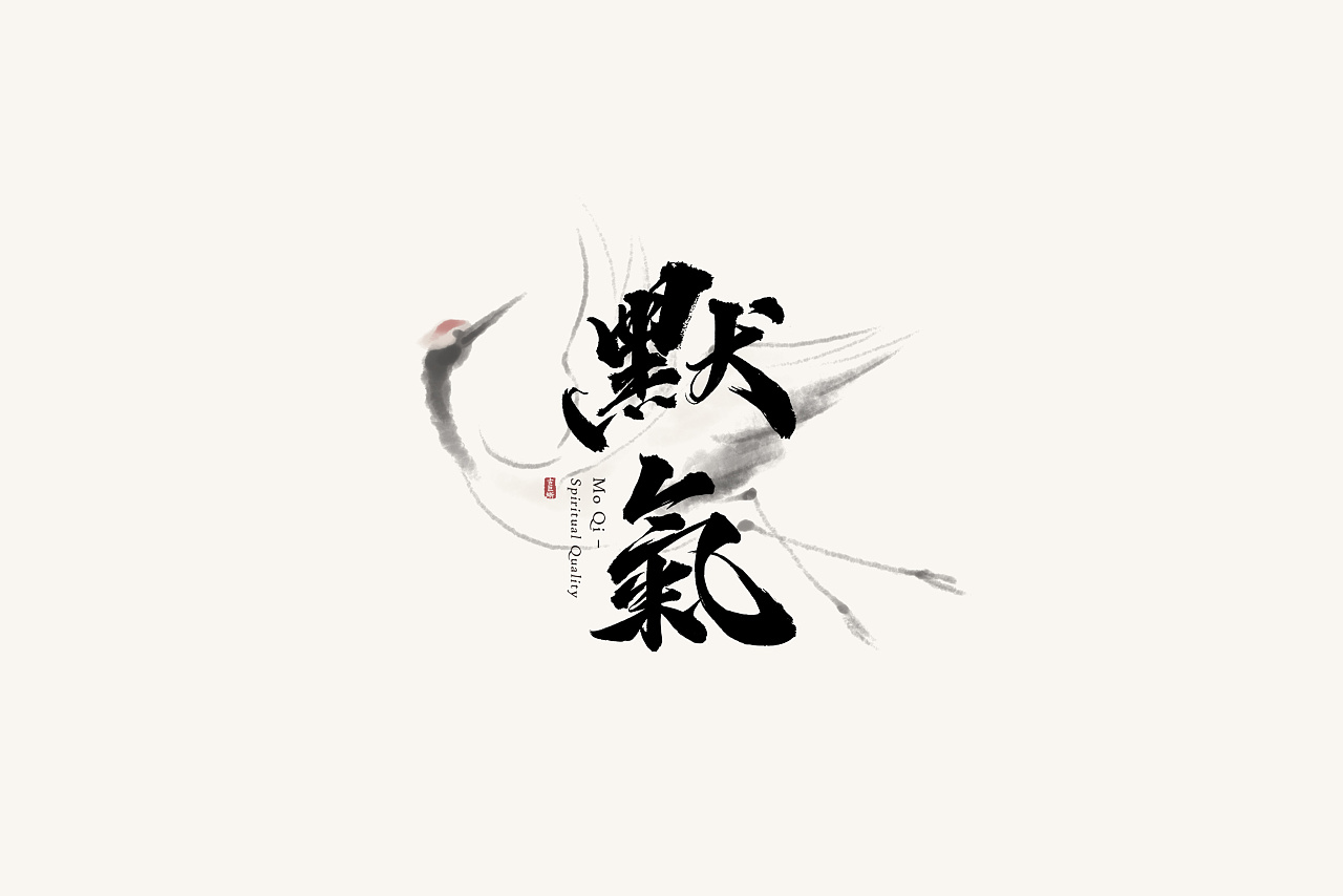 16P Creative Chinese font logo design scheme #.1636