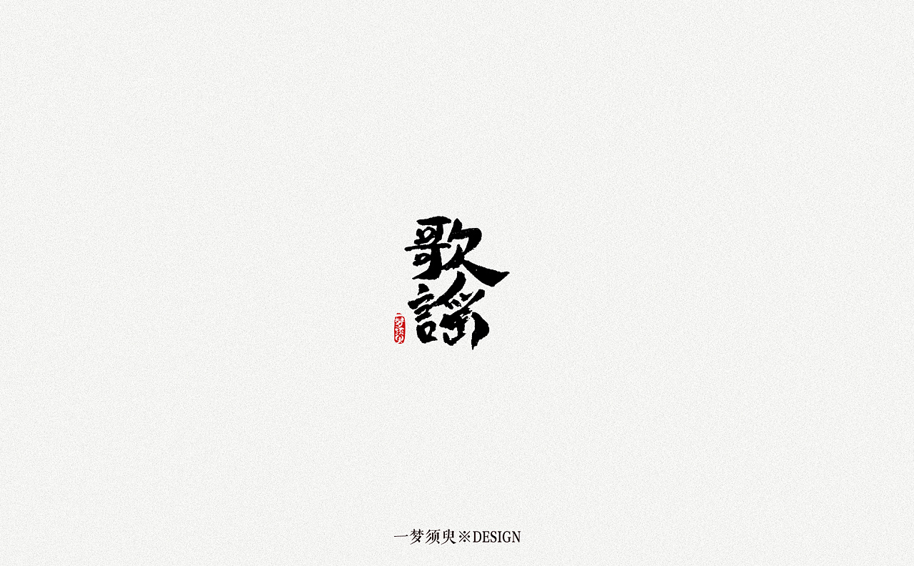 16P Chinese commercial font design collection #.116