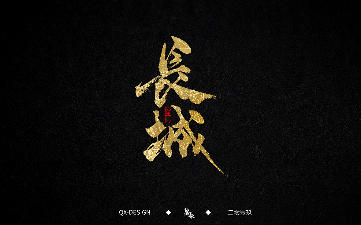 10P Chinese traditional calligraphy brush calligraphy font style appreciation #.1504
