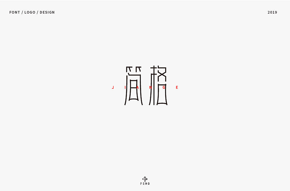 42P Creative Chinese font logo design scheme #.1637