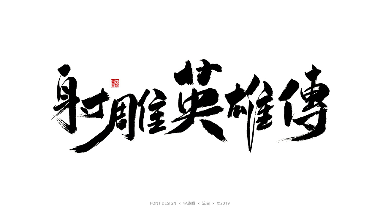 14P Chinese traditional calligraphy brush calligraphy font style appreciation #.1505