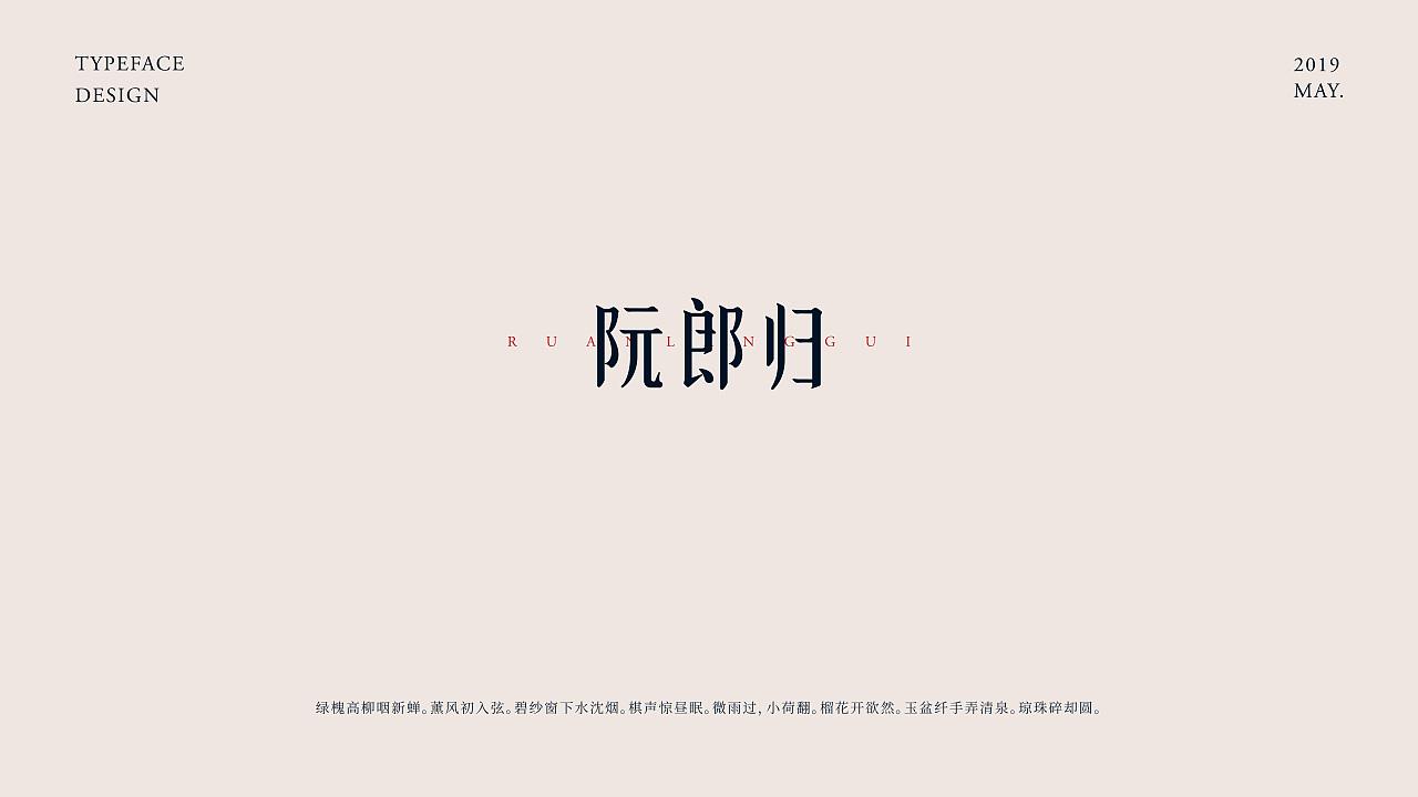 30P Creative Chinese font logo design scheme #.1638