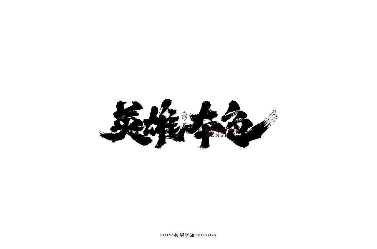 16P Chinese traditional calligraphy brush calligraphy font style appreciation #.1508