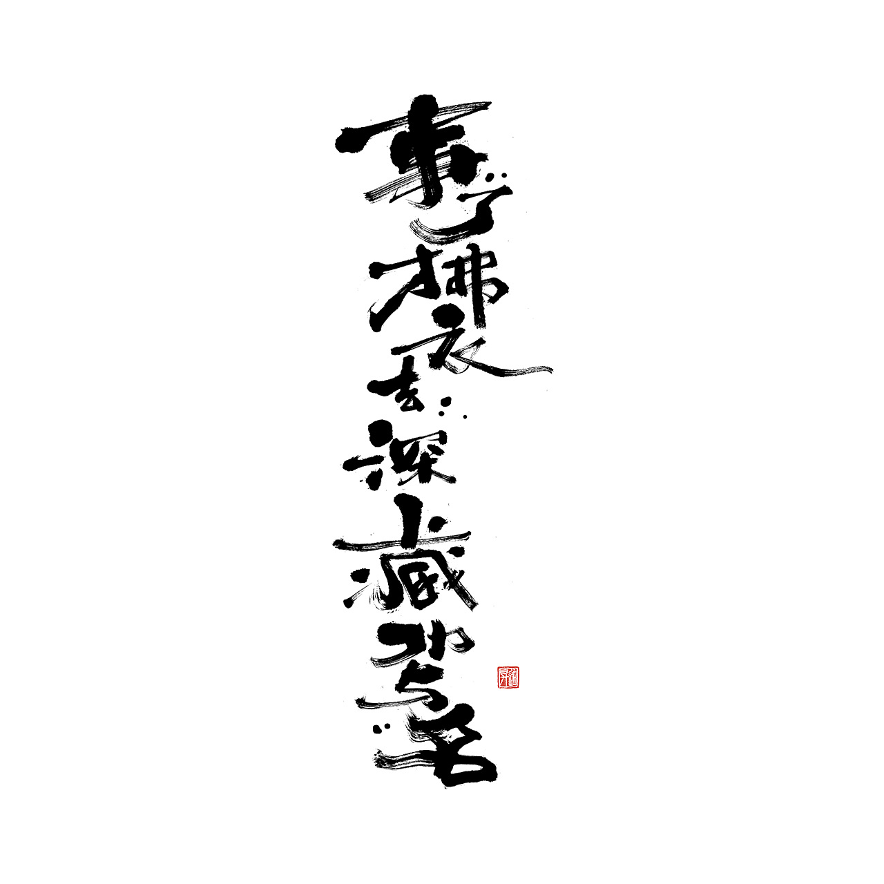 13P Chinese traditional calligraphy brush calligraphy font style appreciation #.1510