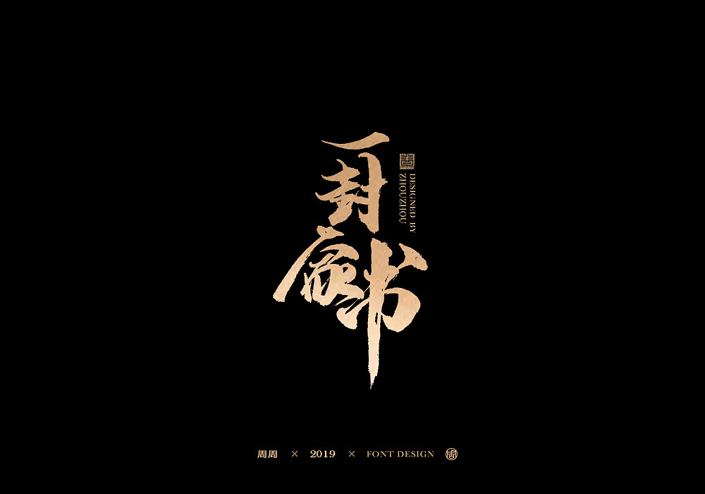 16P Chinese traditional calligraphy brush calligraphy font style appreciation #.1511