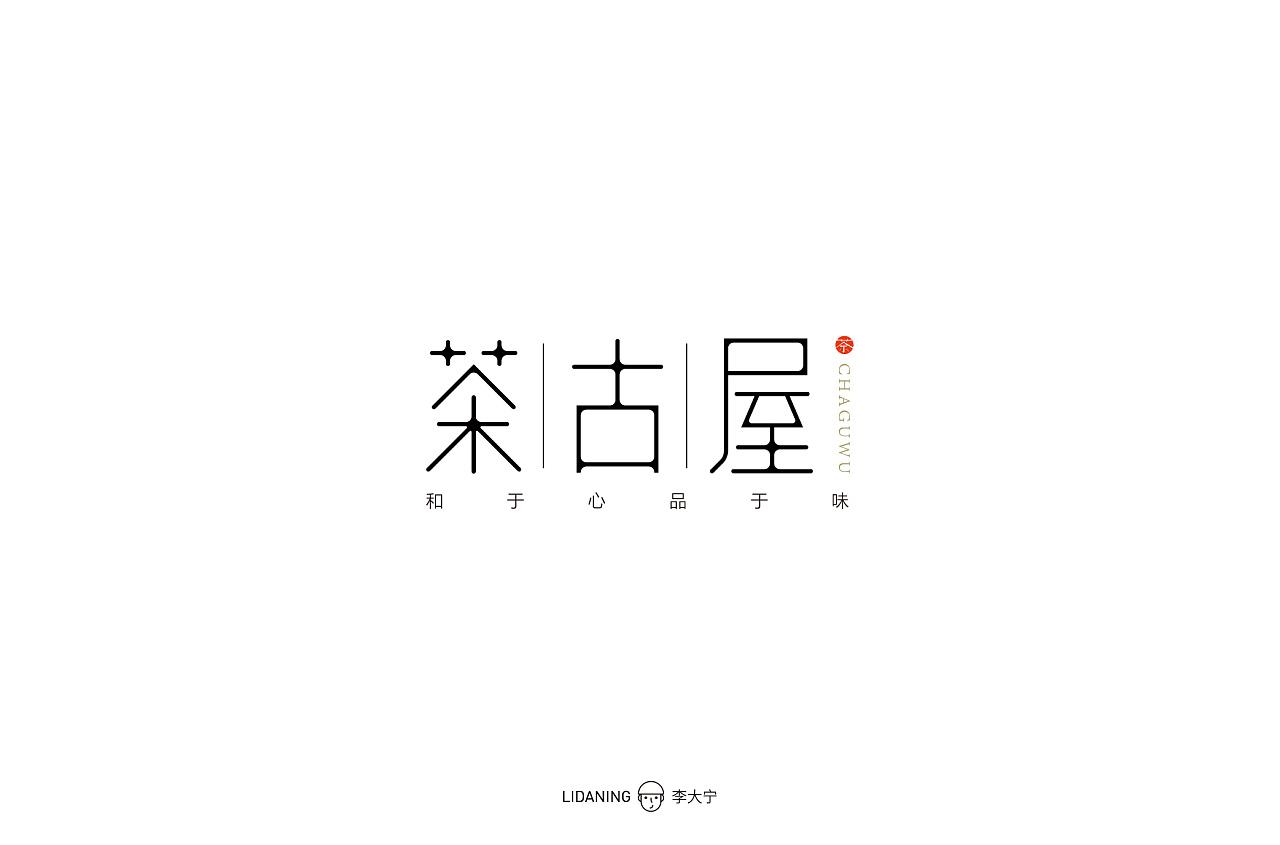 25P Creative Chinese font logo design scheme #.1640