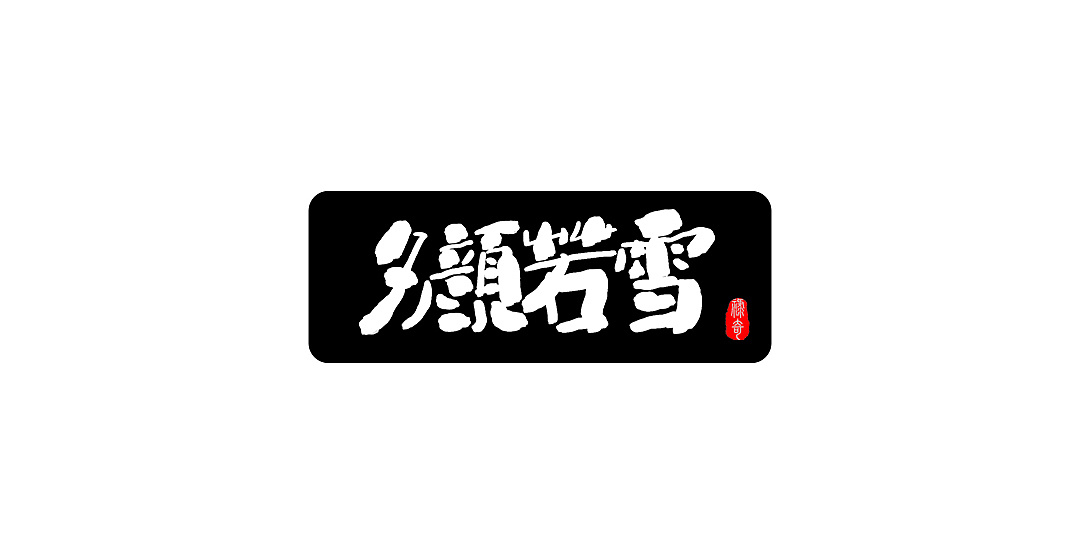 18P Chinese traditional calligraphy brush calligraphy font style appreciation #.1516