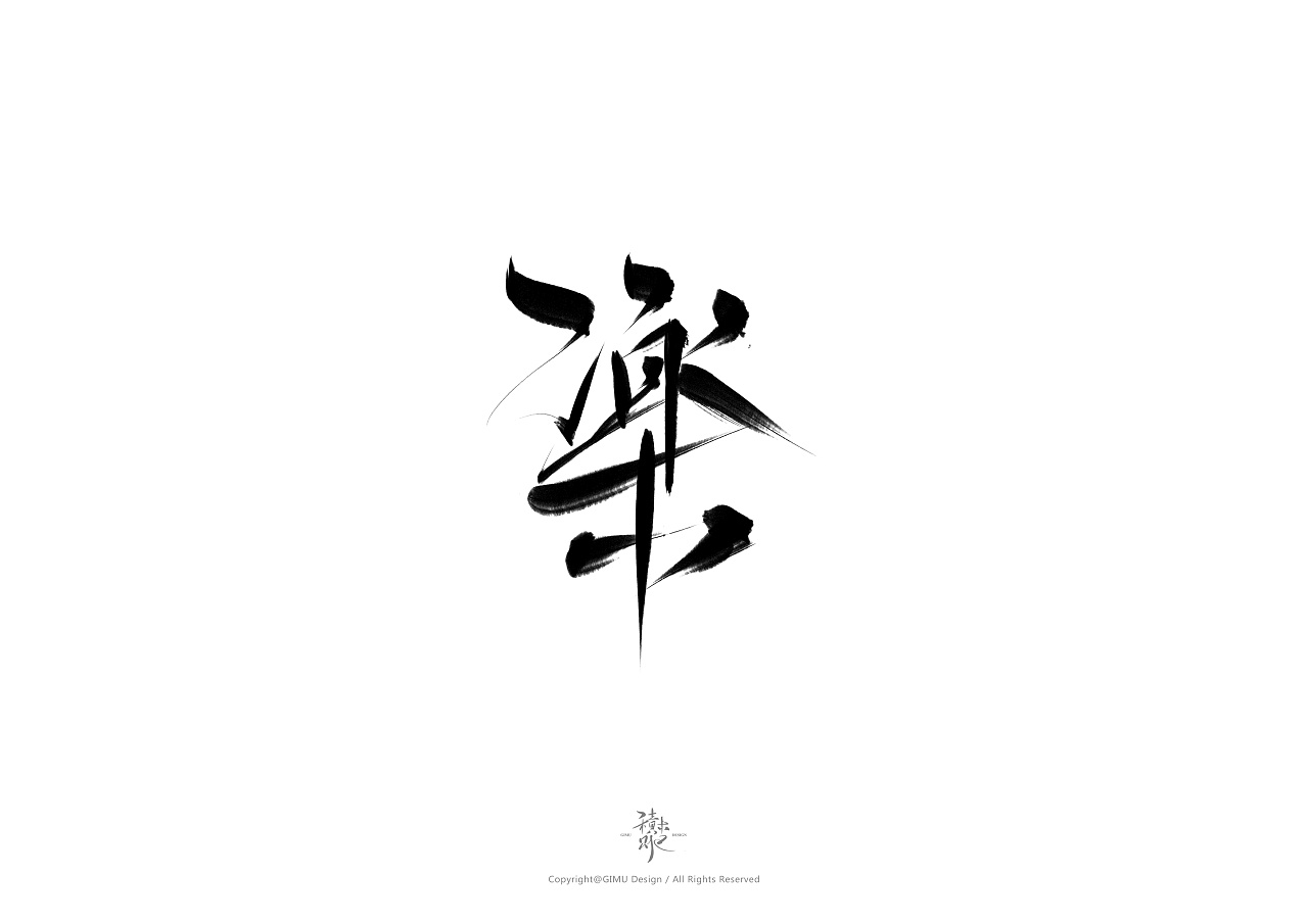 28P Chinese traditional calligraphy brush calligraphy font style appreciation #.1518