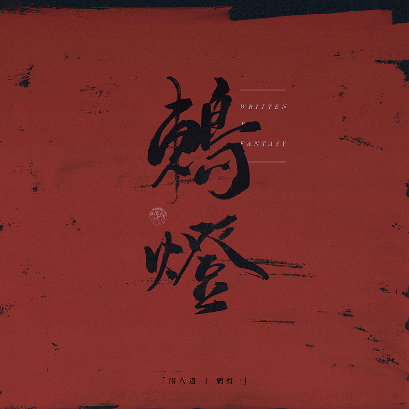 11P Chinese traditional calligraphy brush calligraphy font style appreciation #.1519