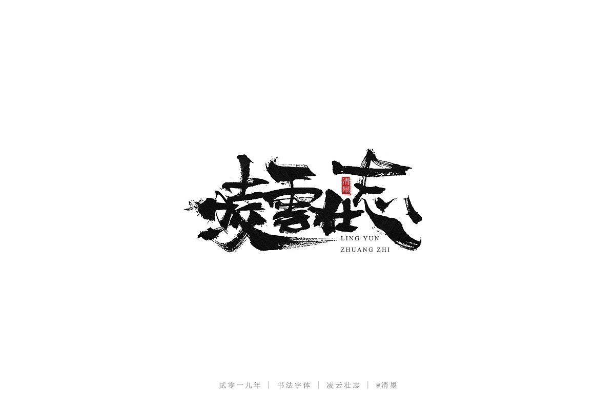 15P Chinese traditional calligraphy brush calligraphy font style appreciation #.1520