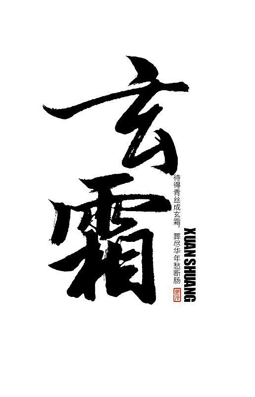 13P Chinese traditional calligraphy brush calligraphy font style appreciation #.1522