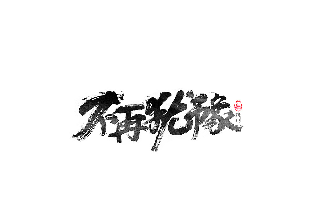 30P Chinese traditional calligraphy brush calligraphy font style appreciation #.1525