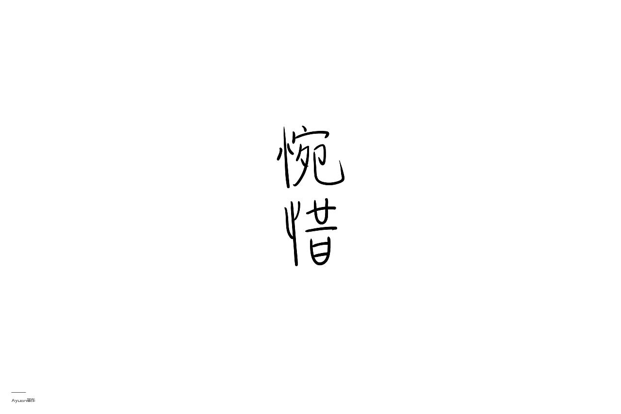 29P Creative Chinese font logo design scheme #.1645