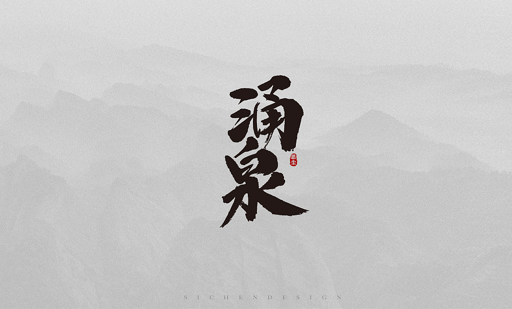 19P Chinese traditional calligraphy brush calligraphy font style appreciation #.1526