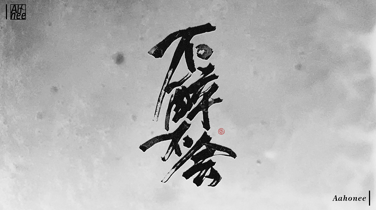 25P Chinese traditional calligraphy brush calligraphy font style appreciation #.1527