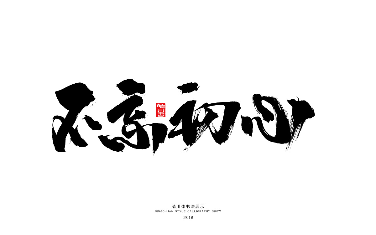 16P Chinese traditional calligraphy brush calligraphy font style appreciation #.1528