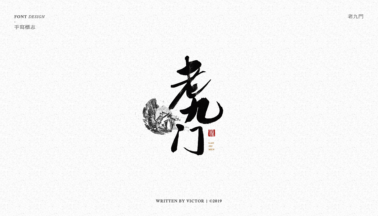 26P Chinese traditional calligraphy brush calligraphy font style appreciation #.1529
