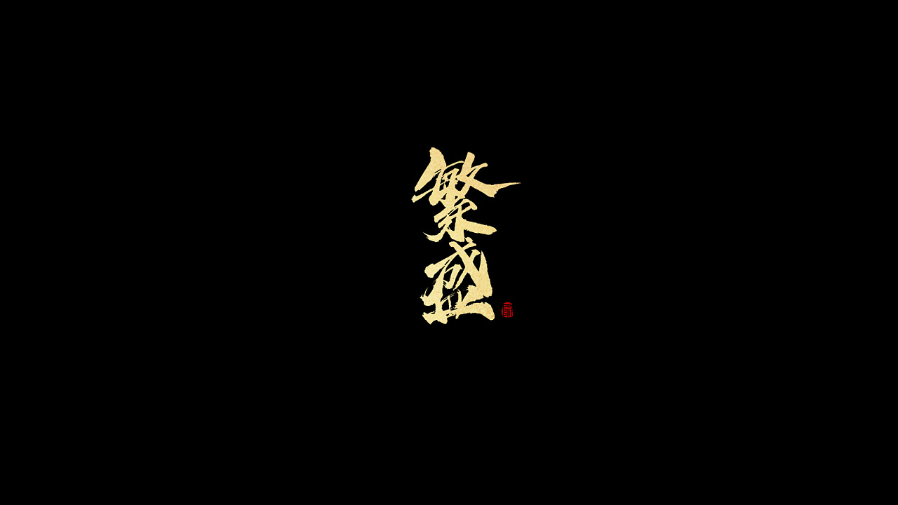 30P Chinese traditional calligraphy brush calligraphy font style appreciation #.1530