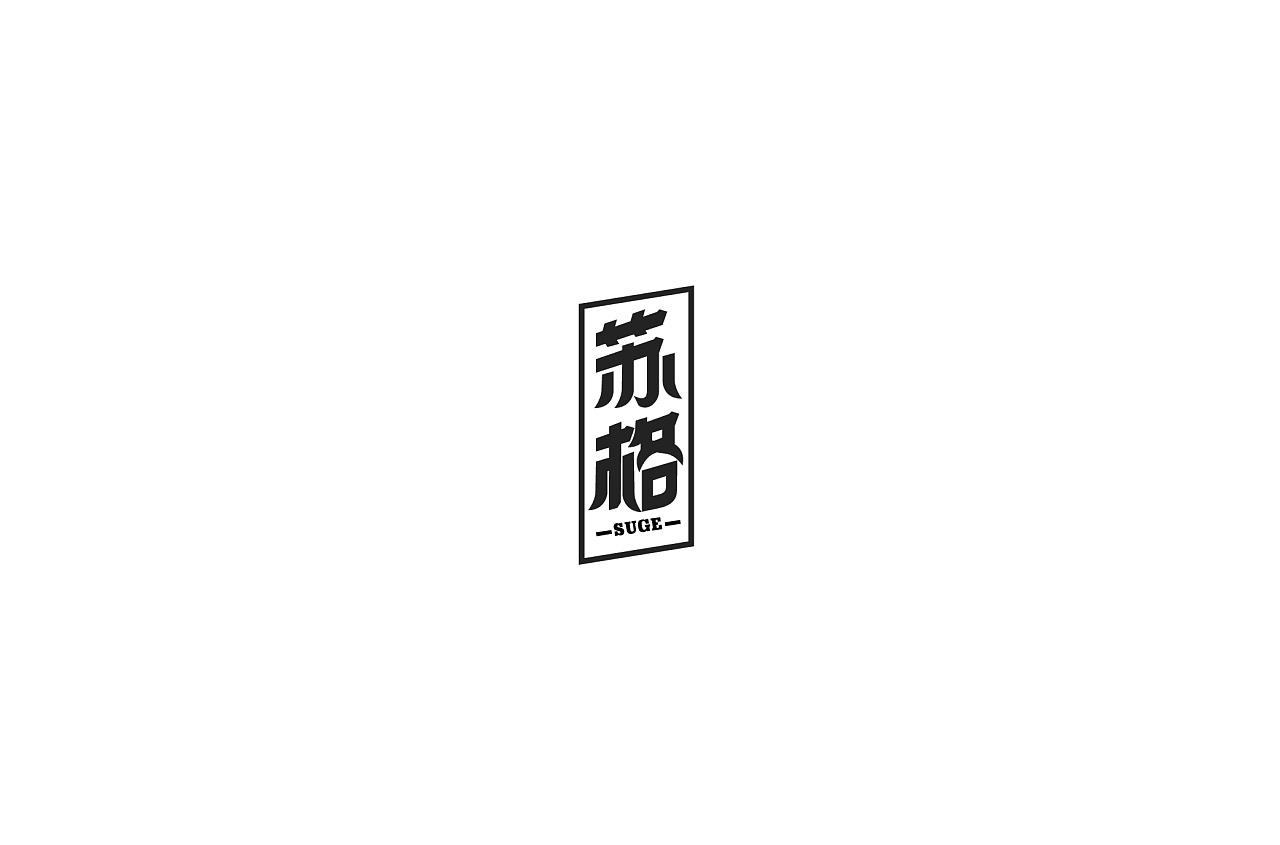 41P Creative Chinese font logo design scheme #.1648