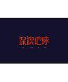 11P Creative Chinese font logo design scheme #.1649