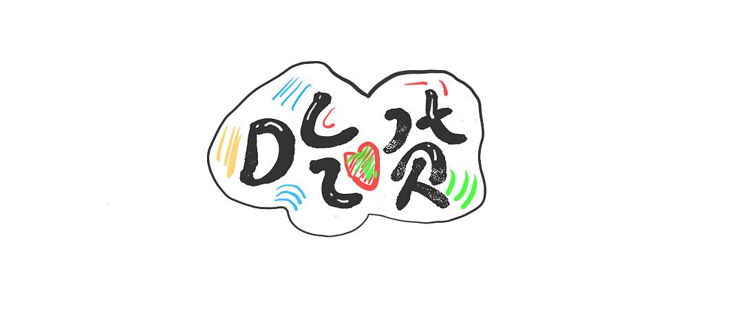 13P Creative Chinese font logo design scheme #.1650