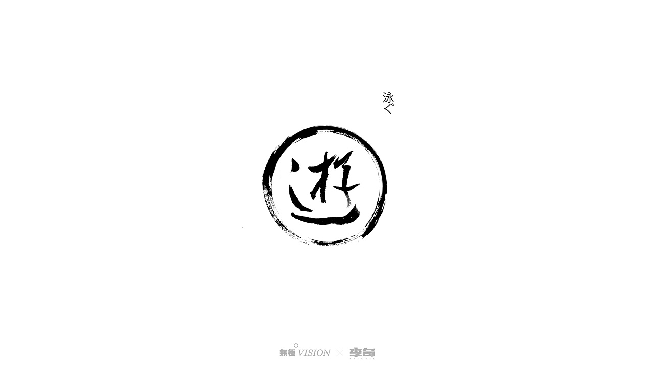 21P Chinese traditional calligraphy brush calligraphy font style appreciation #.1532