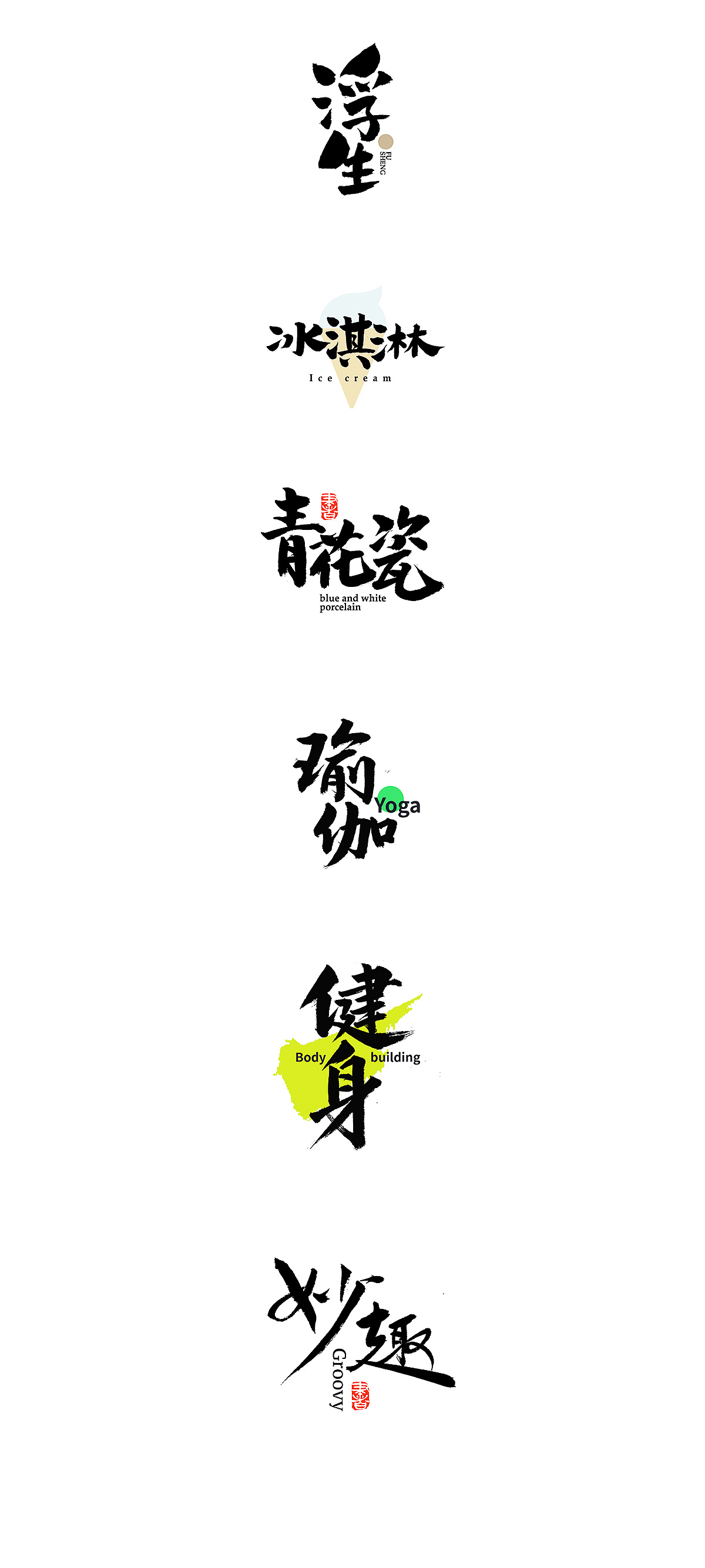 4P Chinese traditional calligraphy brush calligraphy font style appreciation #.1533