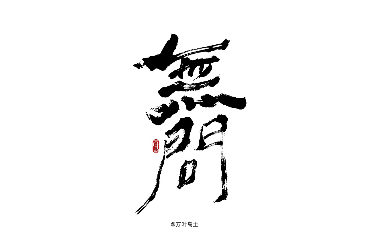 22P Chinese traditional calligraphy brush calligraphy font style appreciation #.1534
