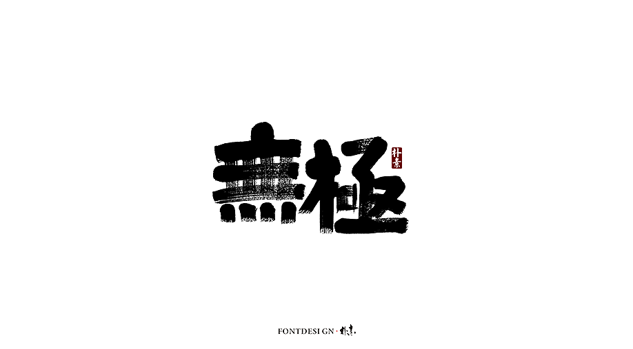 19P Chinese traditional calligraphy brush calligraphy font style appreciation #.1536