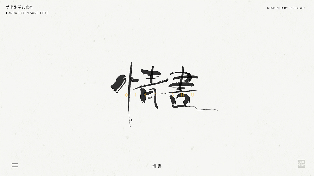 26P Chinese traditional calligraphy brush calligraphy font style appreciation #.1537