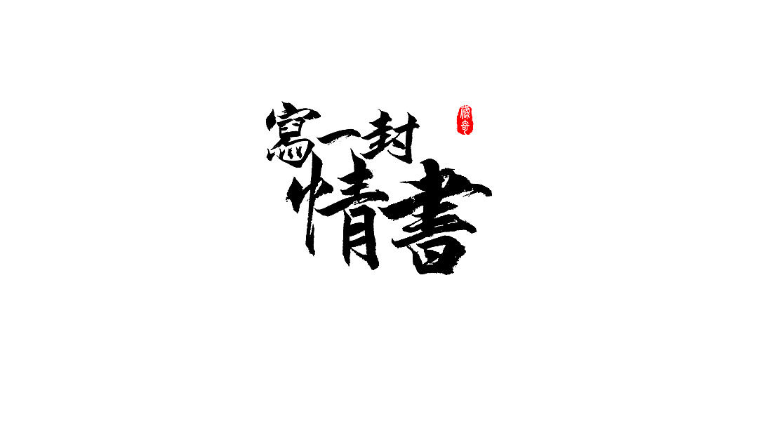 42P Chinese traditional calligraphy brush calligraphy font style appreciation #.1538