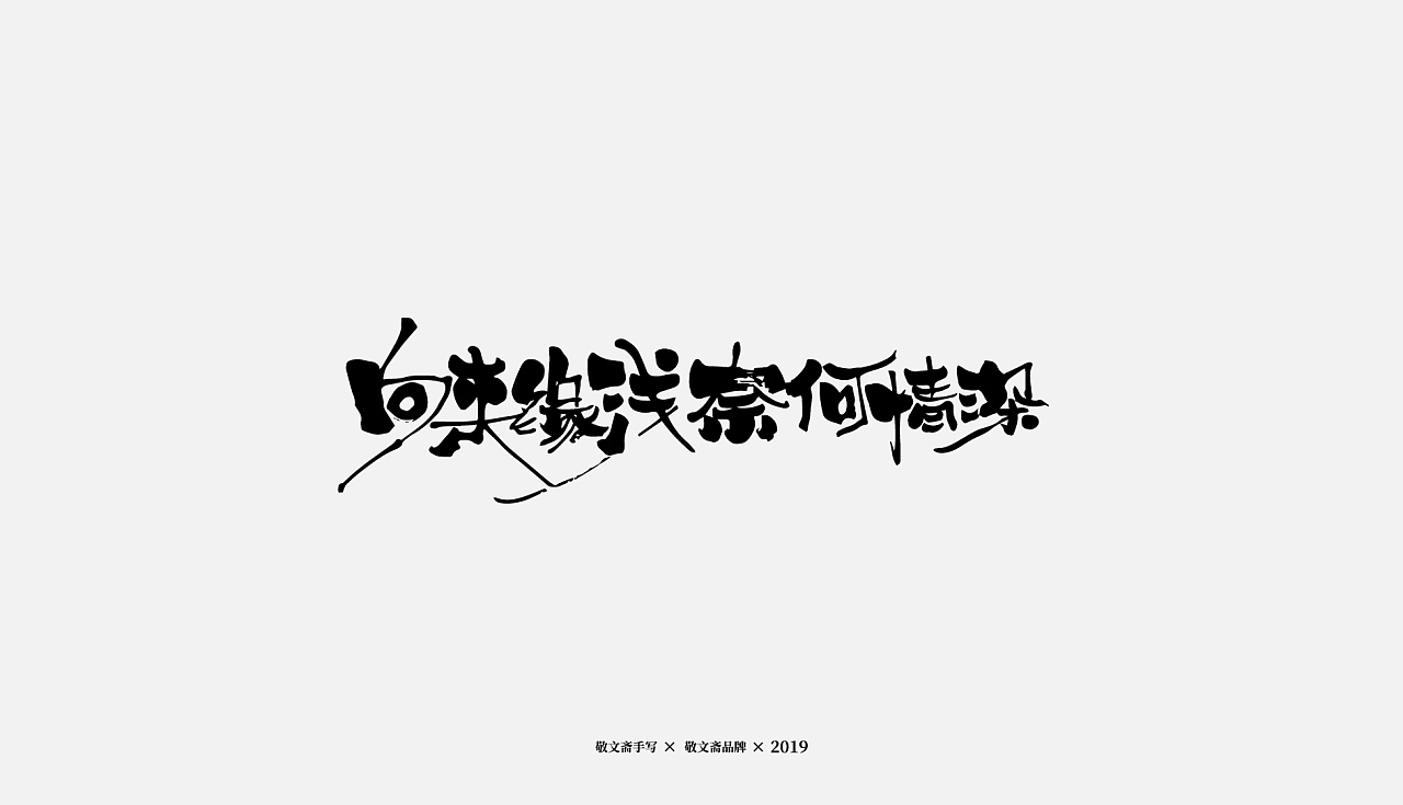 21P Chinese traditional calligraphy brush calligraphy font style appreciation #.1540